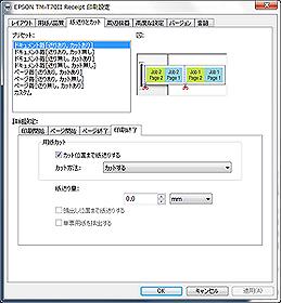 Windows® 版 アプリケーション用 各種ドライバー|レシートプリンター